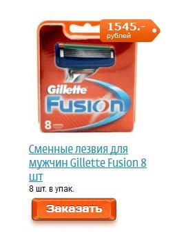 Сменные лезвия Gillette Fusion (8 кассет) в магазине E5