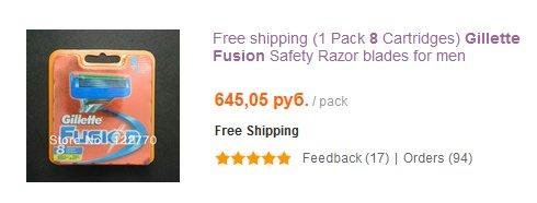 8 сменных лезвий для бритвы Gillette Fusion - цена на Aliexpress (бесплатная доствка из Китая)