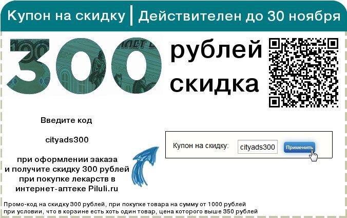 Промо-код на скидку 300 рублей, при покупке товара на сумму от 1000 рублей, при условии, что в корзине есть хоть один товар, цена которого выше 350 рублей.