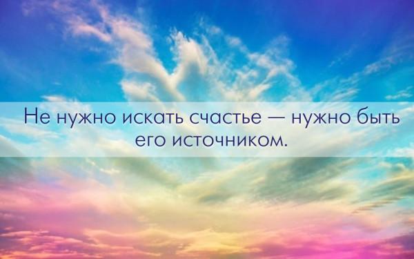 счастье