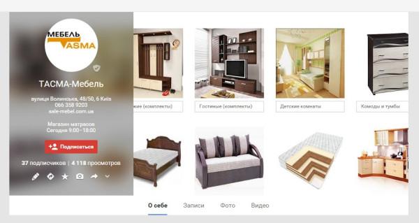 мебель Тасма