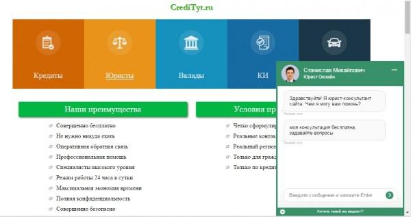 юридическая помощь по кредитным долгам онлайн