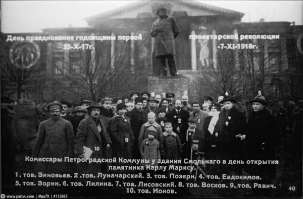Комиссары Петроградской Коммуны, 1918 год