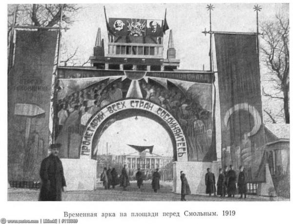 Триумфальная арка у Смольного, 1919 год