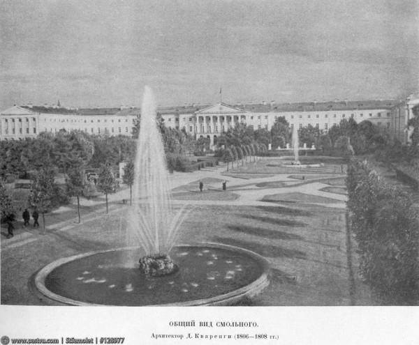 Общий вид Смольного, 1940 год