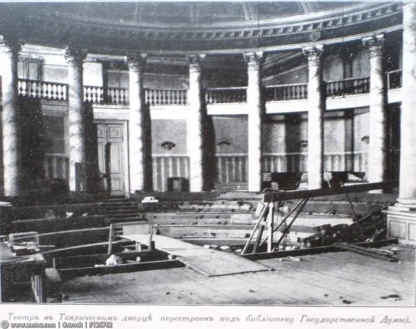 Перестройка помещения театра в Таврическом дворце, 1906 год