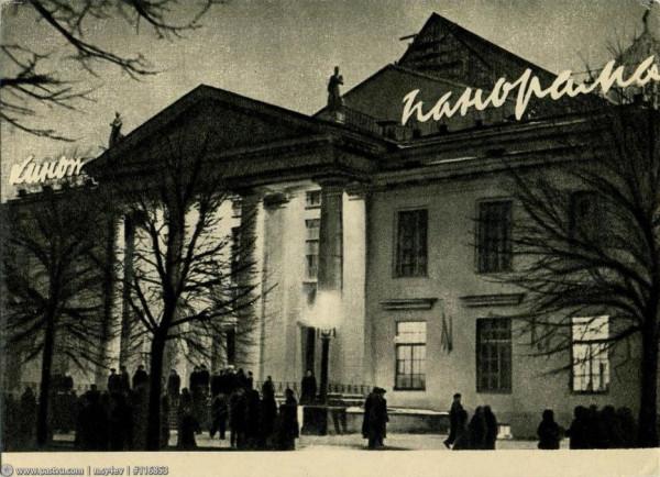 Кинотеатр Панорама, 1959 год