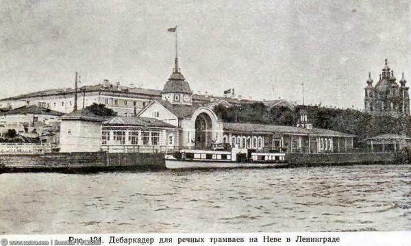 Речной вокзал у Смольного, 1951 год