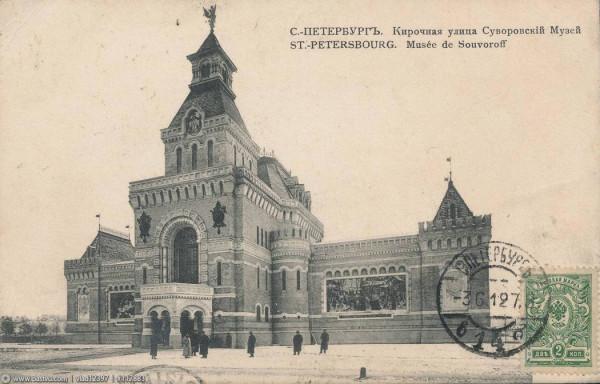 Суворовский музей. 1905-1907 гг