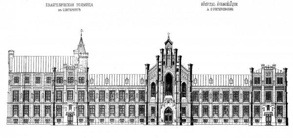 Евангелическая женская больница . Главное здание, Зодчий, 1872 год