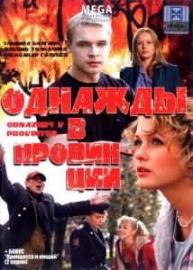 «Художественный Фильм Онлайн Чечня Смотреть Онлайн» — 2010
