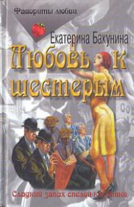 Ekaterina_Bakunina__Lyubov_k_shesterym__Telo
