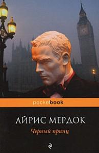 Ajris_Merdok__Chernyj_prints
