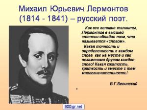 0001-001-Mikhail-JUrevich-Lermontov-1814-1841-russkij-poet