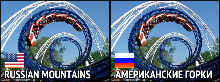 Русские горки в Америке и Американские горки в России