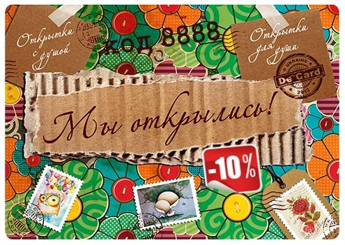 Поздравительная открытка с открытием кафе, днем