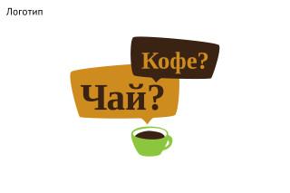 teacoffie2.jpg
