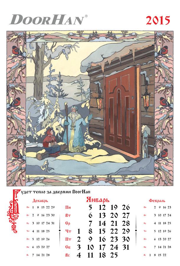 40x59cm_kalender_20152
