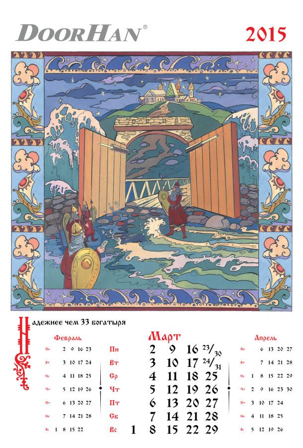 40x59cm_kalender_20154