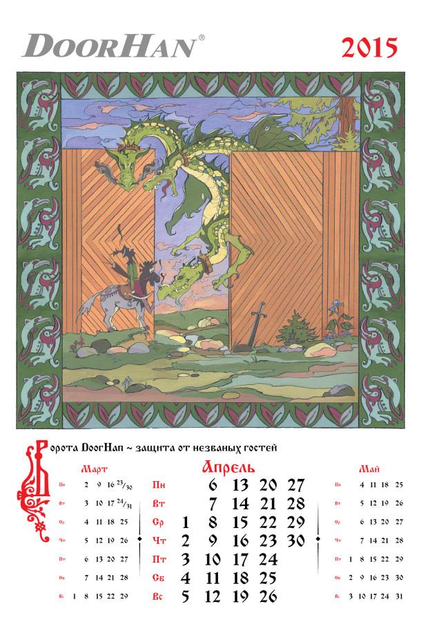 40x59cm_kalender_20155