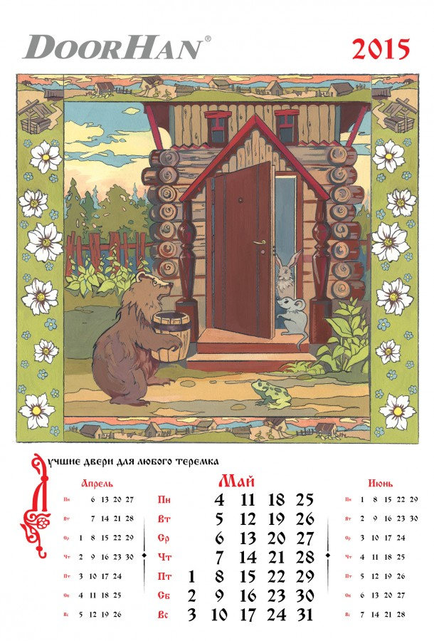 40x59cm_kalender_20156