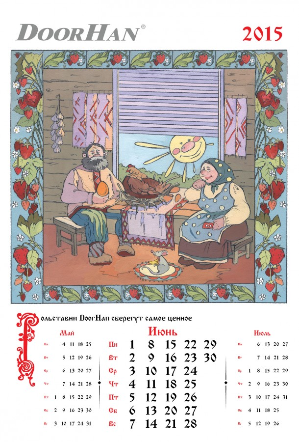 40x59cm_kalender_20157