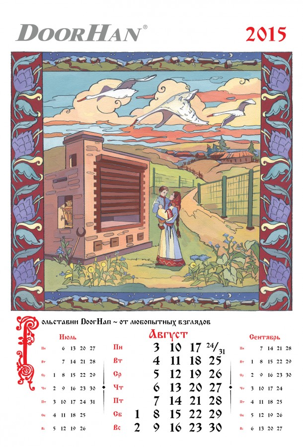 40x59cm_kalender_20159