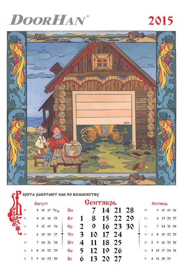 40x59cm_kalender_201510