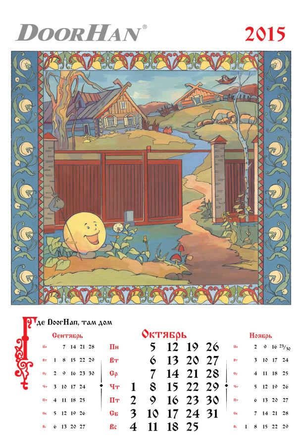 40x59cm_kalender_201511