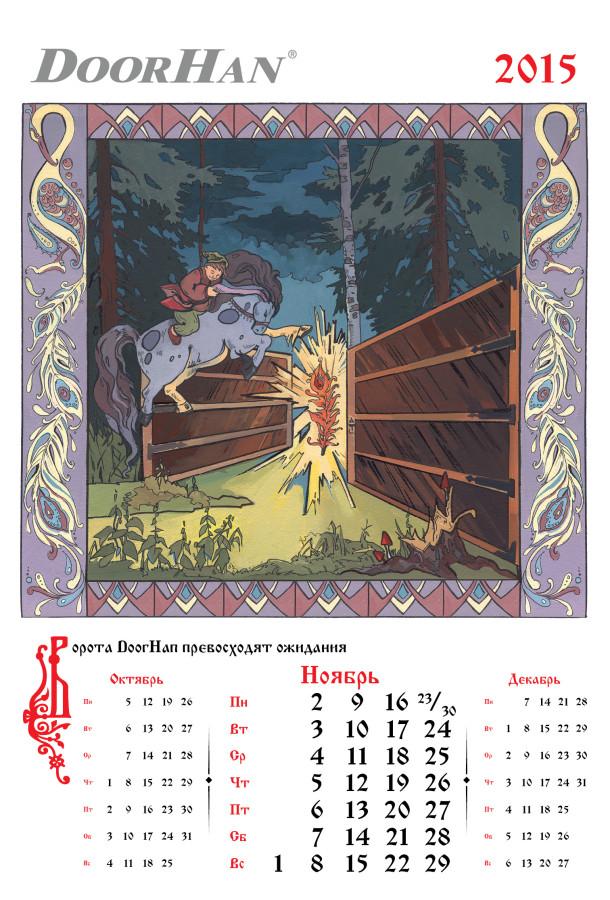 40x59cm_kalender_201512
