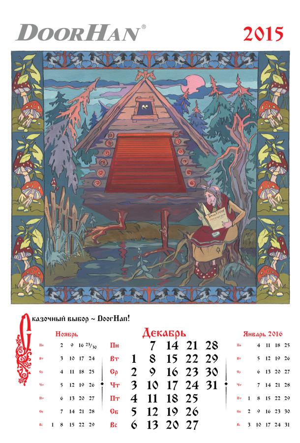 40x59cm_kalender_201513