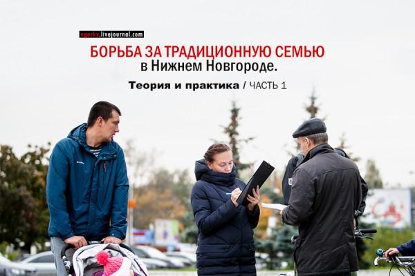 Борьба за традиционную семью в Нижнем Новгороде..jpg