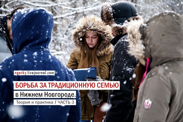 Борьба за традиционную семью в Нижнем Новгороде. Теория и практика - 3