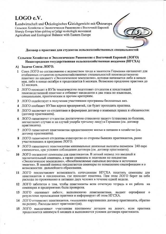 Vertrag Nishni Novgorod ru 3-4