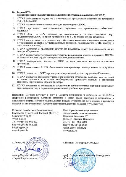Vertrag Nishni Novgorod ru 4-4