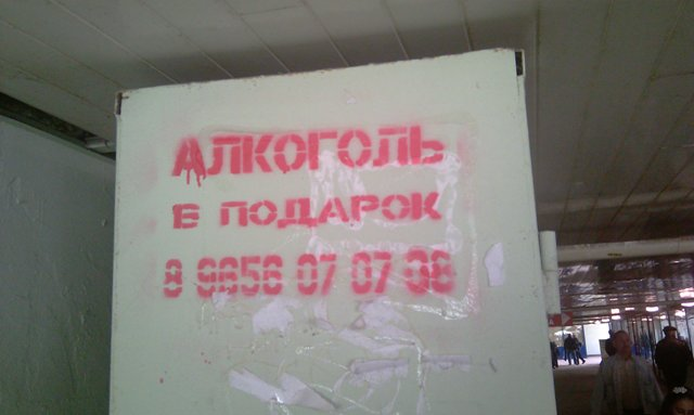 Не плати за секс калининград