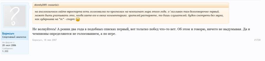 Борисыч2
