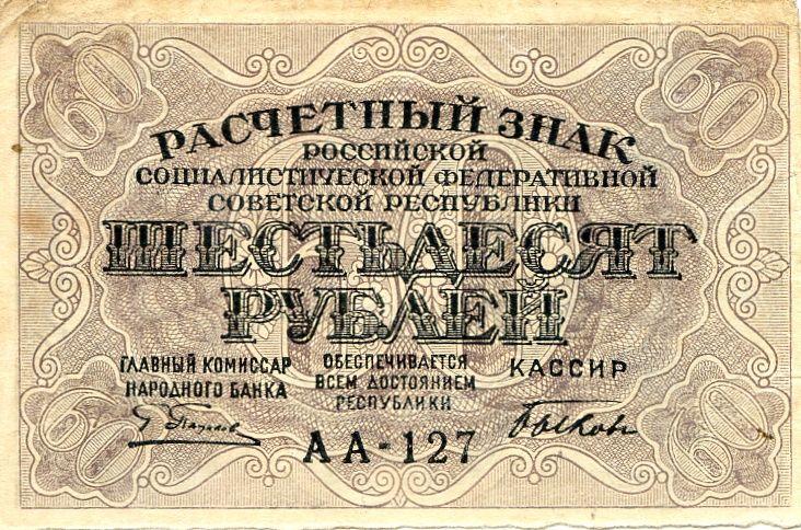 """""""Совзнак"""" номиналом 60 рублей"""
