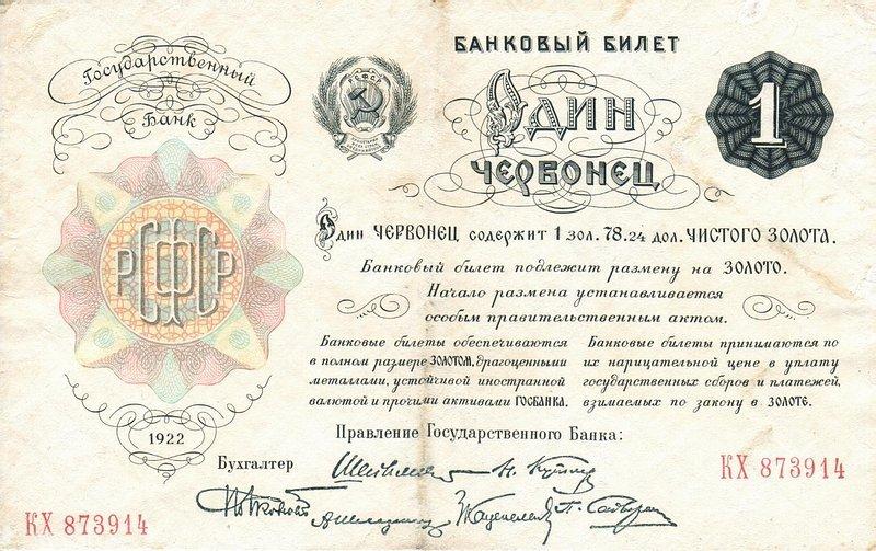 """""""Золотой"""" червонец"""