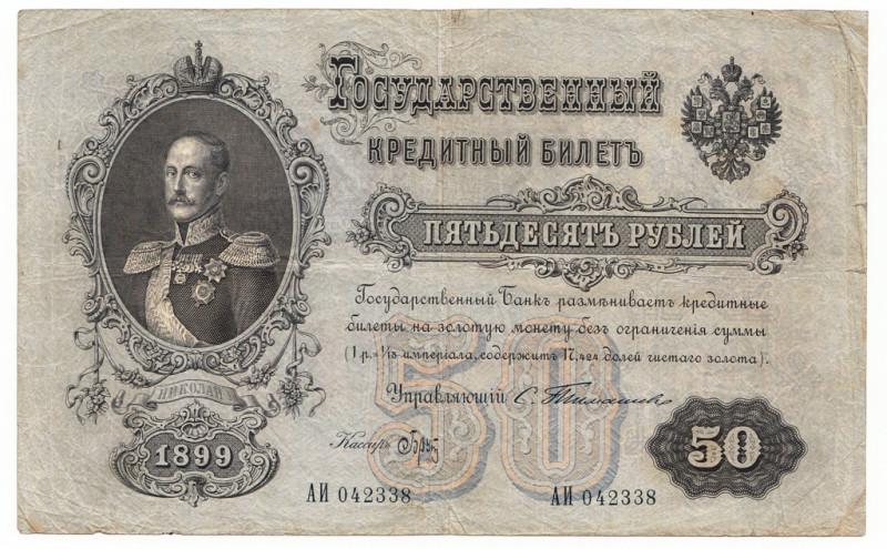 50 рублей 1898 г.