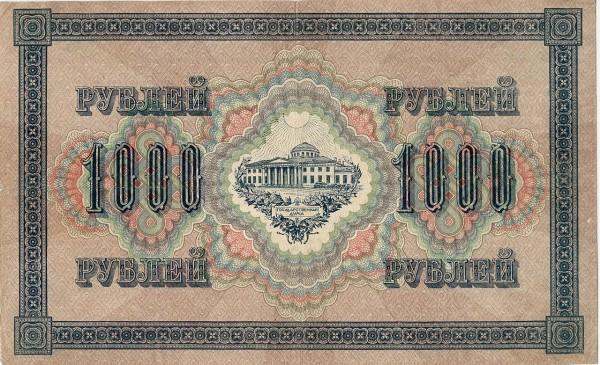 """Керенка"" 1000 рублей"