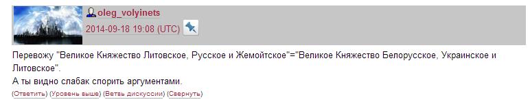 белорус=литвин