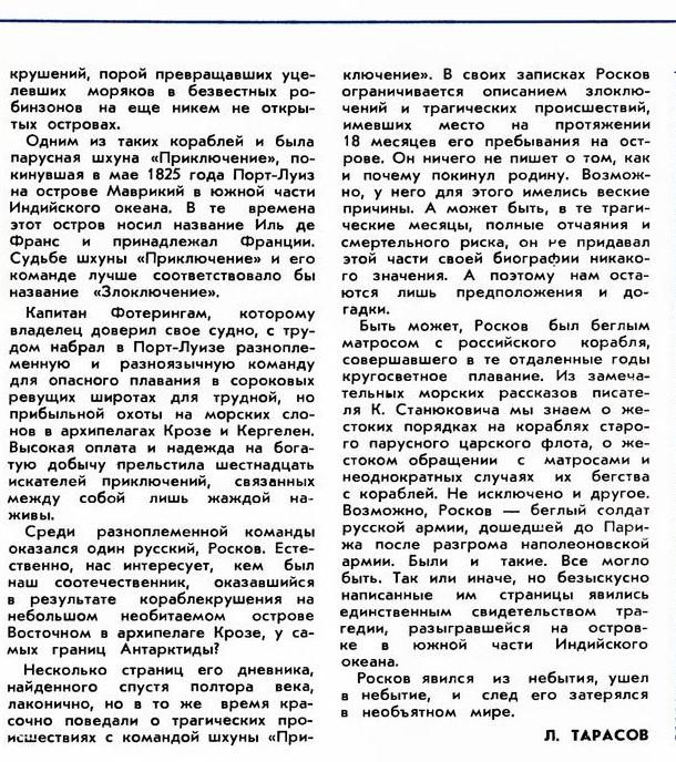Roskov_page0059