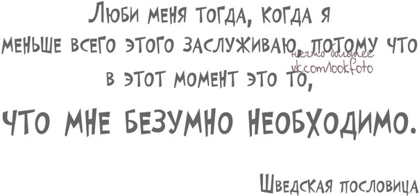 люби-меня-когда