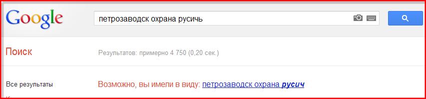петрозаводск охрана русичь - Поиск в Google-091415