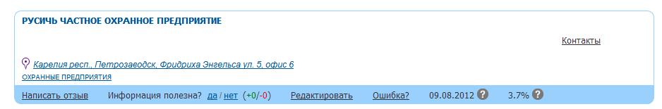 русичЬ