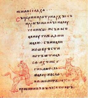 Славянская каллиграфия письменность