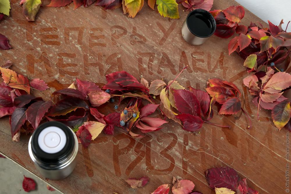 """3. Натюрморт """"Теперь у меня палец грязный"""" © NickFW.ru - 25.10.2020г."""