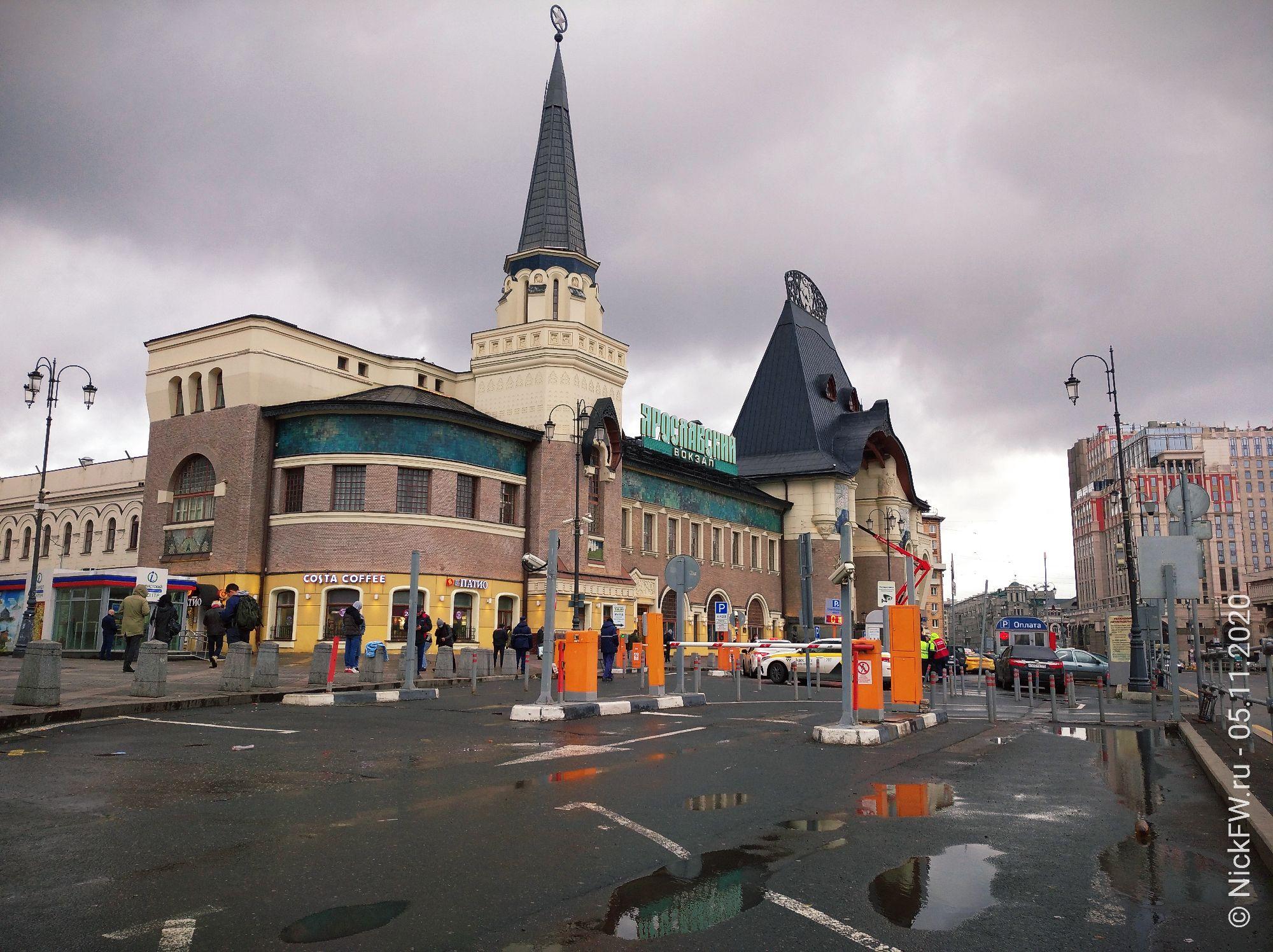 1. Ярославский Вокзал © NickFW.ru - 05.11.2020г.