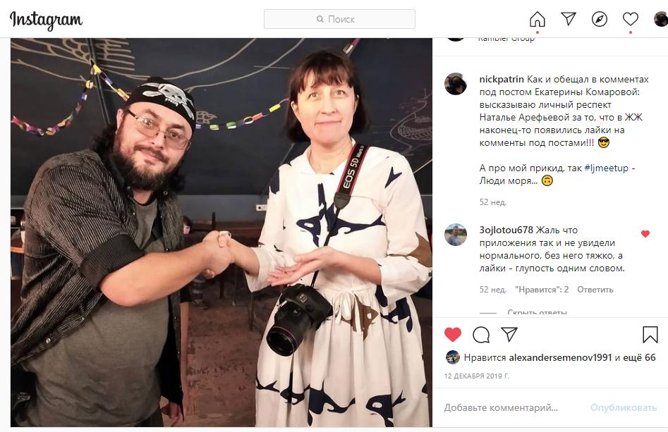 5. Я и Наташа Арефьева © cr2 - https://www.instagram.com/p/B5-zpr0oVuv/